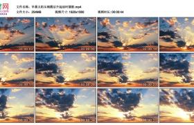 高清实拍视频素材丨早晨太阳从朝霞后升起延时摄影