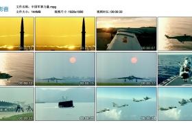 【高清实拍素材】中国军事力量 强军梦