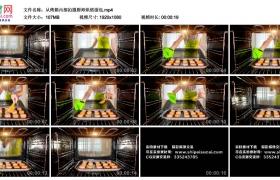 高清实拍视频丨从烤箱内部拍摄厨师烘焙面包