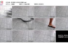 高清实拍视频素材丨特写路面上来来往往的脚步