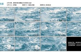 高清实拍视频素材丨蔚蓝的海水翻起白色的浪花