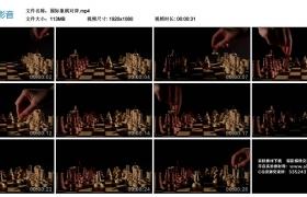 高清实拍视频丨国际象棋对弈
