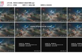 高清实拍视频素材丨韩国首尔夜晚城市交通延时摄影