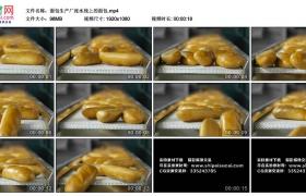 高清实拍视频丨面包生产厂流水线上的面包