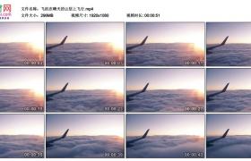 高清实拍视频丨飞机在晴天的云层上飞行