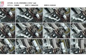 4K实拍视频素材丨无人机上帝视角俯拍地热发电厂