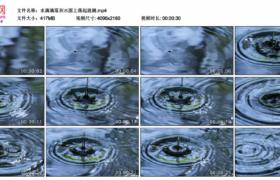 4K实拍视频素材丨水滴滴落到水面上荡起涟漪