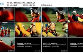 高清实拍视频丨藏族姑娘小伙在草原上载歌载舞