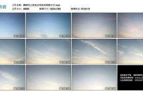 高清实拍视频丨飘渺的云彩流过明亮的傍晚天空
