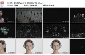 高清广告丨索尼360 Reality音频_音乐的未来_广告宣传片