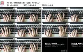 4K实拍视频素材丨顶视图俯拍敲击笔记本电脑的一双手特写