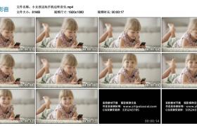 高清实拍视频丨小女孩边玩手机边听音乐
