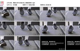 高清实拍视频丨慢镜头特写在跑步机上慢跑的脚步