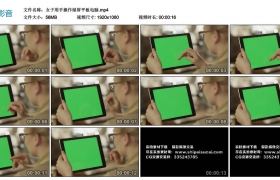 高清实拍视频丨女子用手操作绿屏平板电脑