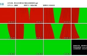 高清动态视频丨舞台红色幕布拉开露出后面的绿屏