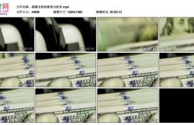 高清实拍视频丨摇摄点钞机数美元纸币