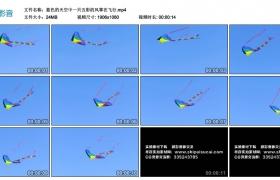 高清实拍视频丨蓝色的天空中一只五彩的风筝在飞行