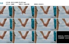高清实拍视频丨蓝天白云海滩上男女牵手