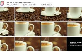 高清实拍视频丨从咖啡豆摇摄到冒着热气的咖啡