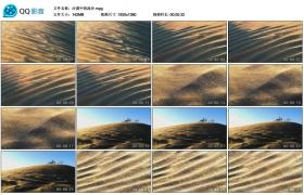 [高清实拍素材]沙漠中的流沙