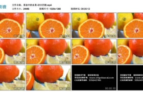 高清实拍视频丨果盘中的水果-切开的橙