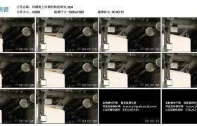 高清实拍视频丨印刷机上印刷材料的特写