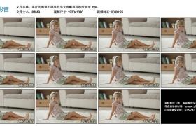 高清实拍视频丨客厅的地毯上漂亮的小女孩戴着耳机听音乐