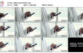 高清实拍视频丨跟摄边走边玩手机的医生