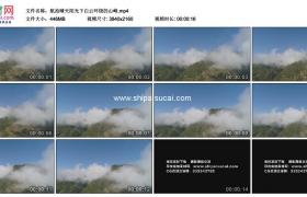 4K实拍视频素材丨航拍晴天阳光下白云环绕的山峰