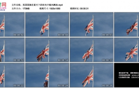 高清实拍视频丨英国国旗在蓝天下的阳光中随风飘扬