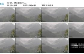 【高清实拍素材】雨雾弥漫中的乡村