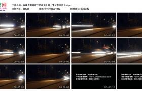 高清实拍视频素材丨夜晚昏黄路灯下的高速公路上繁忙车流灯光