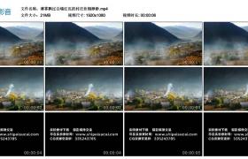高清实拍视频丨薄雾飘过白墙红瓦的村庄炊烟渺渺