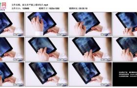 高清实拍视频丨医生在平板上看X光片