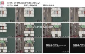 4K实拍视频素材丨上帝视角航拍正在港口装载货物的大型货轮
