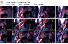 4K实拍视频素材丨乐队在舞台上表演 吉他手弹奏特写