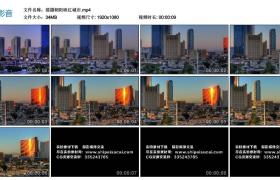高清实拍视频丨摇摄朝阳映红城市