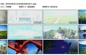 高清专题片丨2018年黑龙江哈佳高铁形象宣传片