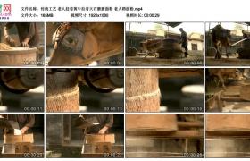 高清实拍视频素材丨传统工艺 老人赶着黄牛拉着大石磨磨面粉 老人筛面粉