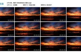 高清实拍视频丨晚霞下的海浪映着红色霞光