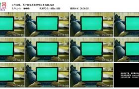 高清实拍视频丨男子躺着用绿屏笔记本电脑