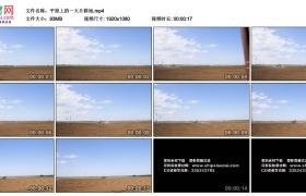 高清实拍视频素材丨平原上的一大片耕地