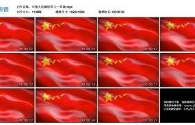 高清动态素材丨中国人民解放军八一军旗