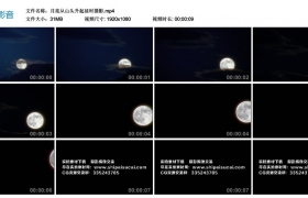 高清实拍视频丨月亮从山头升起延时摄影