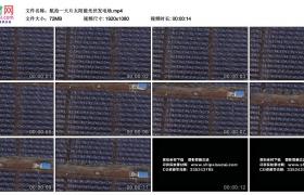 高清实拍视频素材丨航拍一大片太阳能光伏发电场