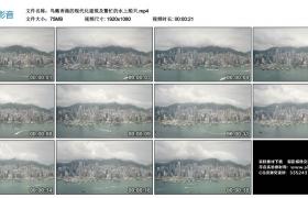 高清实拍视频丨鸟瞰香港的现代化建筑及繁忙的水上船只