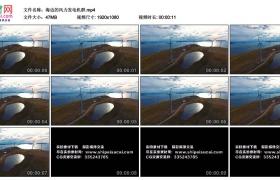 高清实拍视频丨海边的风力发电机群