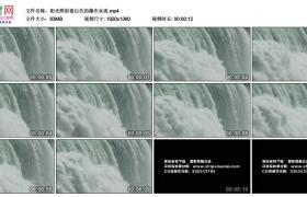 高清实拍视频丨阳光照射着白色的瀑布水流