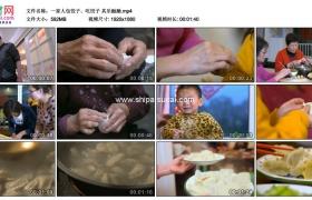 高清实拍视频素材丨一家人包饺子、吃饺子 其乐融融