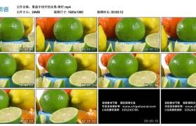 【高清实拍素材】果盘中切开的水果-青柠